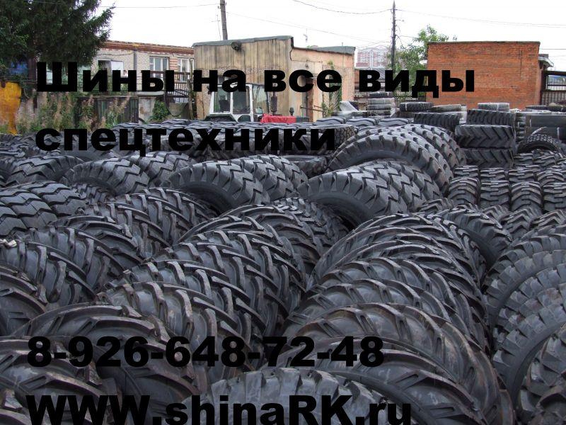 Шины для спецтехники от поставщиков со склада