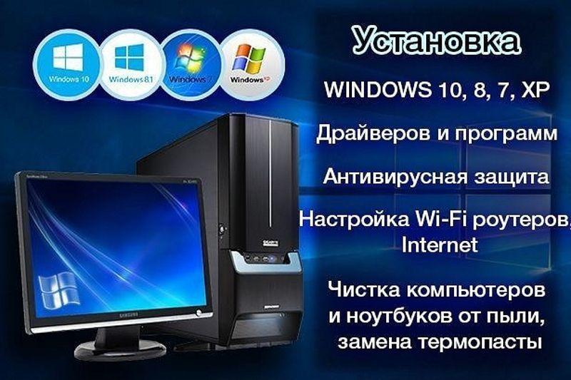 Ремонт компьютеров на дому, в офисе недорого