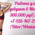 300 тысяч рублей в месяц - работа для девушек в Москве