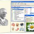 Компьютерные гомеопатические программы центра Пересвет. Профессиональная версия