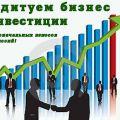 Кредит через инвестиции в бизнес-проекты без взносов
