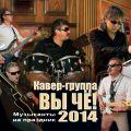 Кавер-группа на свадьбу в Москве и Подмосковье,  живая музыка
