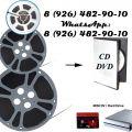 Оцифровка и перезапись на dvd,   cd видео, аудиокассет, пластино