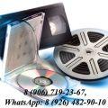 Оцифровка и перезапись старых видео, аудиокассет, бобин, слайдов и кинопленки 8мм