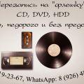Оцифровка любых кассет на CD, DVD и флешку!   Без предоплаты!