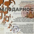 Школа игры на баяне и аккордеоне Виктора Баринова