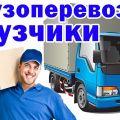 Услуги грузчиков Переезды