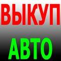 ВЫКУП БИТЫХ АВТО В МОСКВЕ М.О. И В РЕГИОНАХ Р.Ф.