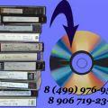 Оцифровка видео,  аудиокассет,  кино и фото на DVD