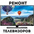 Ремонт Телевизоров в Оренбурге на дому и в сервисе!