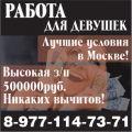 Работа для девушек в Москве. 500000 в месяц.