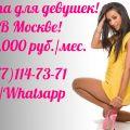Работа в Москве для девушек. 500,000 руб! Никаких вычетов!