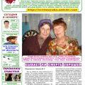 Реклама и объявления в популярной газете «Свет маяка»