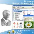 Реперториум Богера Беннингаузена гомеопатическая программа Пересвет Гомеопатия, Материя Медика