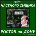 Услуги частного детектива в Российской Федерации.