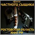 Услуги частного детектива в Ростовской области и ЮФО РФ.