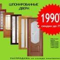 Распродажа шпонированных дверей со скидкой до 75%