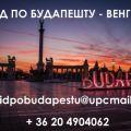Гид в Будапеште / Индивидуальные и групповые экскурсии по Будапешту и Венгрии: