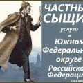 Услуги частного детектива в Ростовской области и Южном округе Ро