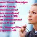 Высокий заработок для девушек в Санкт-Петербурге