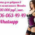 Высокооплачиваемая работа для девушек в элитных комплексах Москвы