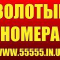 Золотые номера МТС,  Киевстар,  Лайф,  Билайн,  Укртелеком.  Низ